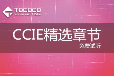 思科CCIE教学视频试听