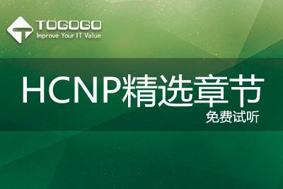 华为HCNP教学视频试听