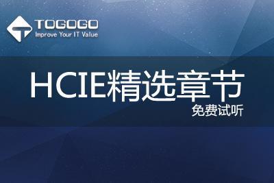 华为HCIE教学视频试听