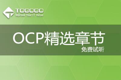 甲骨文OCP教学视频试听