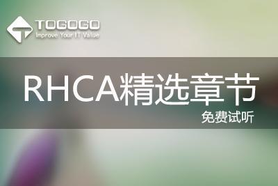 红帽RHCA教学视频试听
