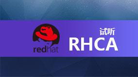 {红帽RHCA}腾科RHCA(Openstack)课程精选