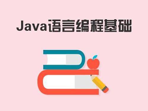 java语言开发
