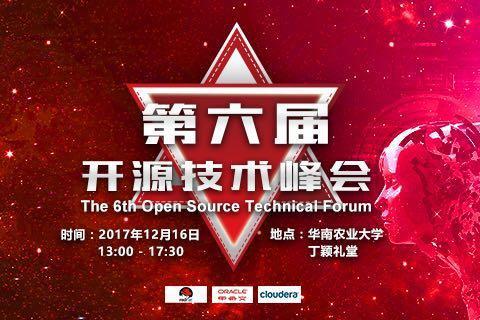 开源技术峰会