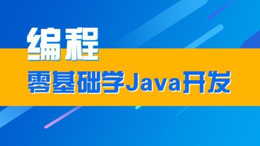 腾科Java培训机构_java培训_Java学习_java培训班-腾科Java培训官网