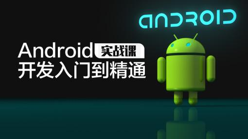 Android培训_Android培训机构 - 腾科Android培训