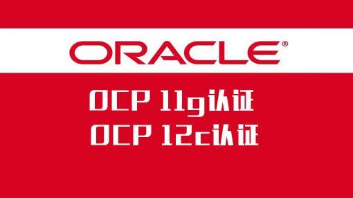 Oracle数据库培训_ocp考试_ocp培训_ocm培训_甲骨文数据库培训_腾科IT教育集团
