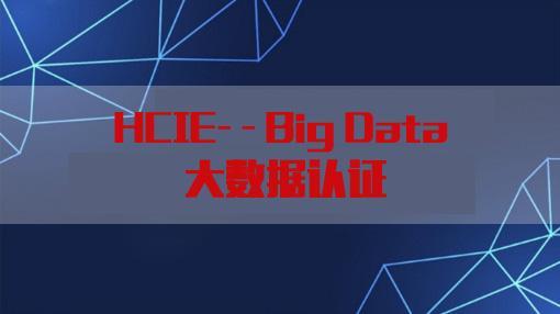HCIE-BigData培訓,HCIE大數據,華為大數據培訓-騰科IT教育集團