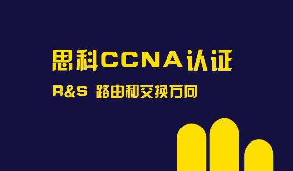 思科培训_Cisco认证_CCNA考试_CCNA培训_腾科思科培训中心