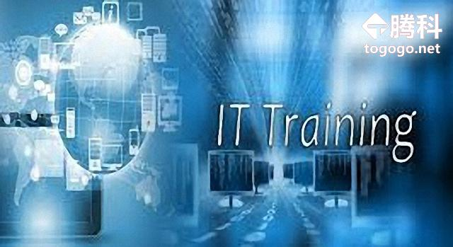 IT认证培训