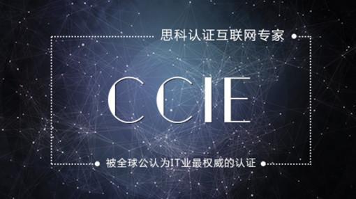 思科培訓_Cisco認證_CCIE考試_CCIE培訓_騰科思科培訓中心