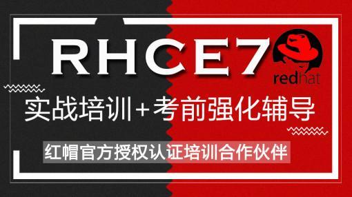 紅帽linux認證_rhce考試_rhce培訓_rhca培訓_RHCA考試_linux培訓-騰科IT教育