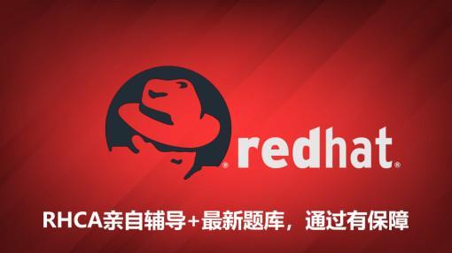 紅帽RHCA培訓_RHCA考試,云計算RHCA培訓-騰科IT培訓