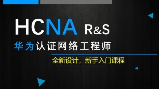 HCNA-RS培訓,HCNA路由交換認證,華為HCNA路由交換-騰科IT教育集團