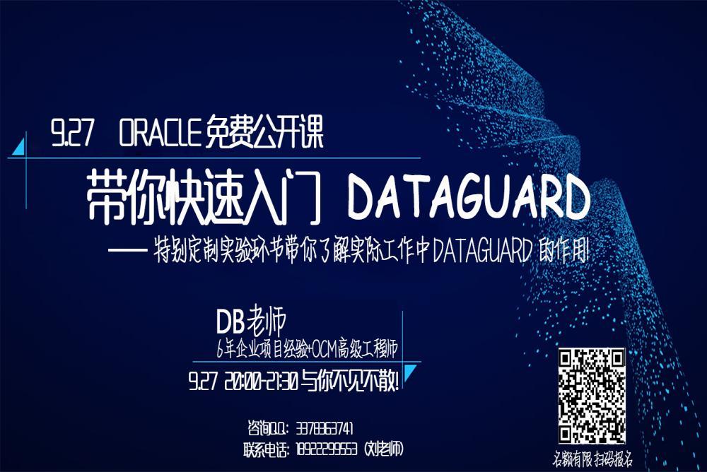帶你快速入門data-guard