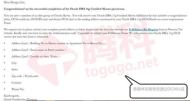 OCM認證
