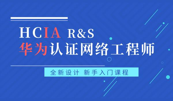 HCIA-RS培训-HCIA路由交换认证-华为HCIA考试认证-腾科IT教育