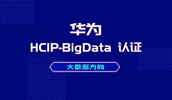 华为HCIP-Big Data大数据培训_HCIP大数据考试认证-腾科IT教育