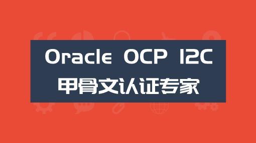 Oracle OCP 12C认证培训_甲骨文OCP考试认证-腾科IT教育