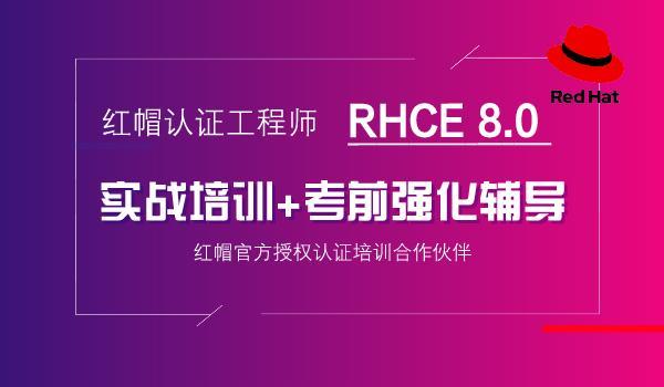 红帽linux培训_RHCE 8.0培训_红帽考试认证-腾科IT教育