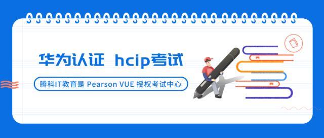 HCIP考試