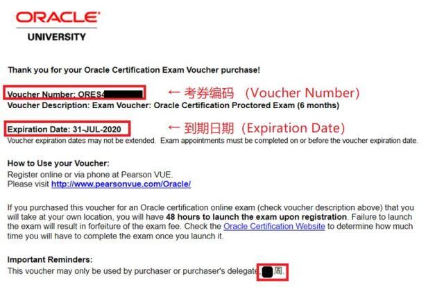 Oracle认证