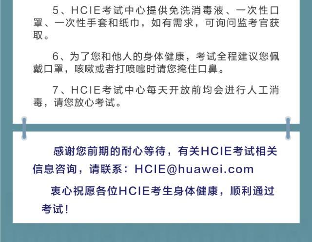 HCIE考试