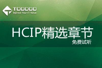 华为HCIP教学视频试听