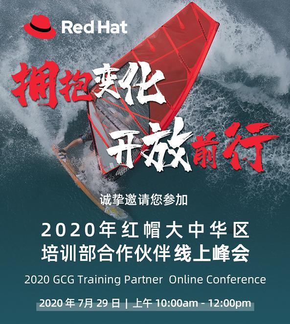 2020年红帽大中华区培训部合作伙伴线上峰会