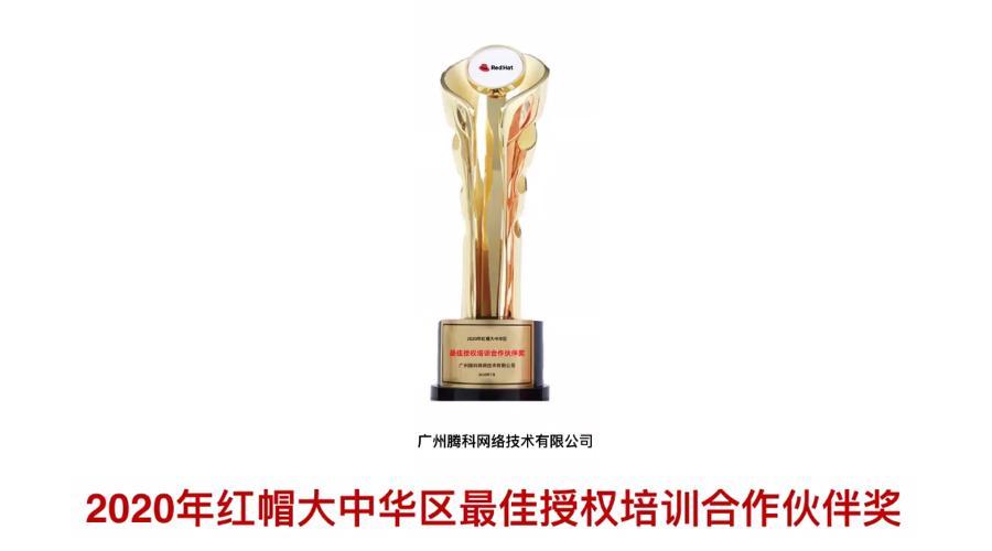 2020年红帽大中华区最佳授权培训合作伙伴奖