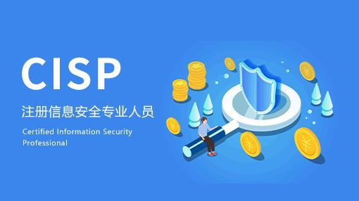 CISP培训,CISP认证-腾科IT教育集团